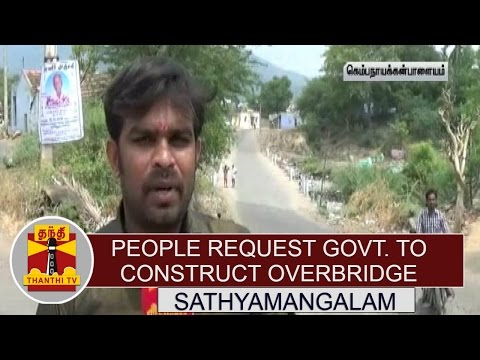 People-Request-Govt-to-Construct-Overbridge-near-Sathyamangalam-Thanthi-TV