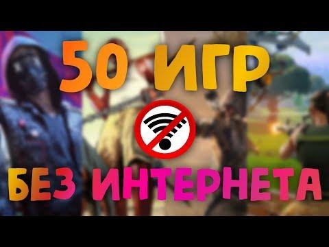 50 игр для мобильных устройств без интернета чуть менее, чем за 14 минут онлайн видео