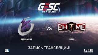 Keen Gaming vs EHOME, GESC CN Qualifier, game 1 [Adekvat]