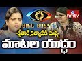 War Words Between Actress Kalyani Vs Journalist Swetha Reddy Over Big Boss Telugu Season 3