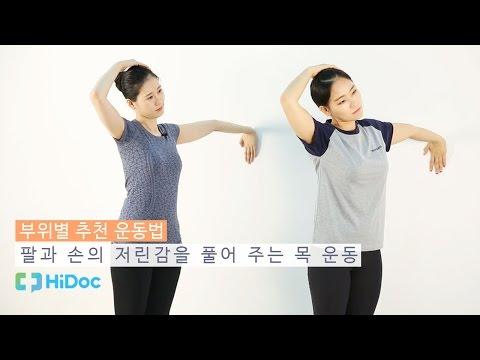 팔과 손의 저린감을 풀어주는 목 운동