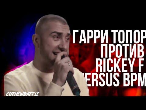 ГАРРИ ТОПОР 3 РАУНДА ПРОТИВ RICKEY F НА VERSUS BPM (видео)