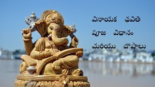 How to Celebrate Vinaya Chavithi in Telugu By Srikanth Sharma