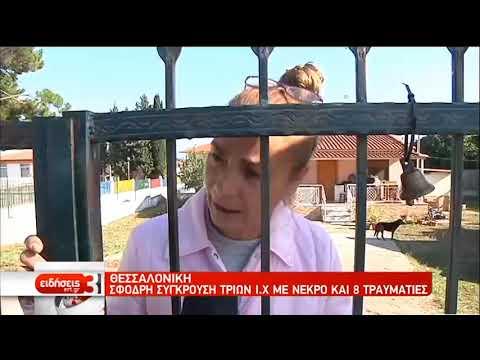 Σφοδρή σύγκρουση οχημάτων στην Θεσσαλονίκη με έναν νεκρό | 29/09/2019 | ΕΡΤ