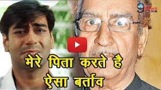 अजय ने किया खुलासा, मेरे पिता ने किया था ऐसा बर्ताव…| Ajay Devgan Shocking Revelation