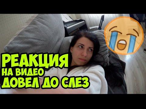 Реакция девушки на мои видео ДОВЕЛ ДО СЛЕЗ - DomaVideo.Ru