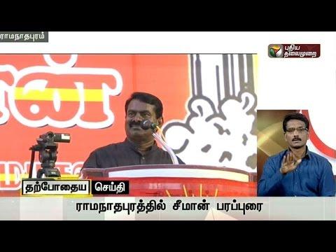 Live-Seeman-speech-in-election-campaign-at-Ramanathapuram