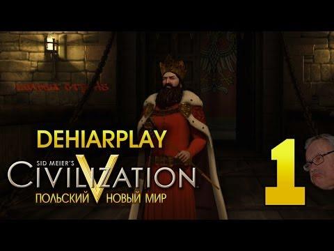 Польский мини-цикл в Civilization V: Brave New World - 1 серия