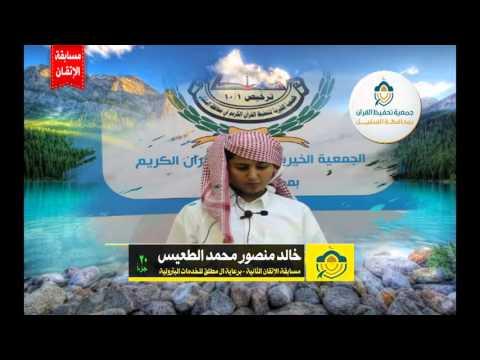 مسابقة الإتقان 2 ll الطالب خالد منصور الطعيس .. 20 جزءأ