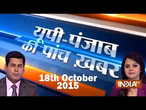 5 Khabarein UP Punjab Ki October 18, 2015