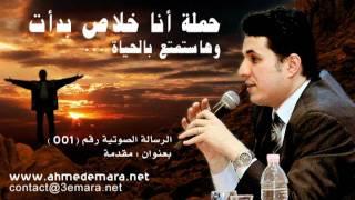 د.أحمد عمارة - أنا خلاص بدأت وهاستمتع بالحياة 001