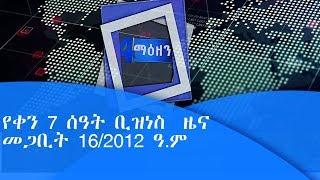 የቀን 7 ሰዓት ቢዝነስ  ዜና መጋቢት 16/2012 ዓ.ም