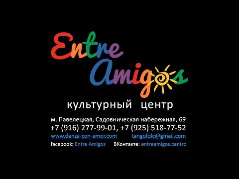Культурный центр Entre Amigos