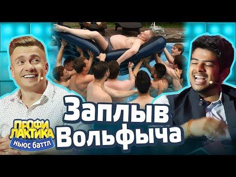 Заплыв Вольфыча - Выпуск 16 - Ньюс-Баттл Профилактика