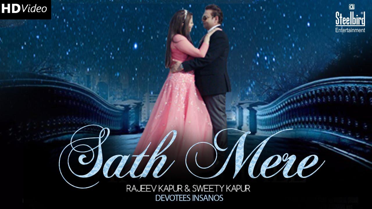 Sath Mere - Rajeev Kapur & Sweety Kapur || Extended Version