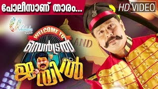Police-anu Tharam Song Video - Welcome To Central Jail - Dileep, Vedhika