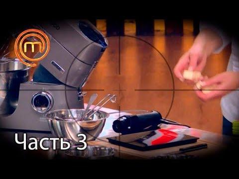 МастерШеф. Кулинарный выпускной. Выпуск 15. Часть 3 из 3 от 09.05.2018 - DomaVideo.Ru