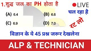top 45 expected questions for ALP, TECHNICIAN, GROUP D, RPF, SSC GD etc..