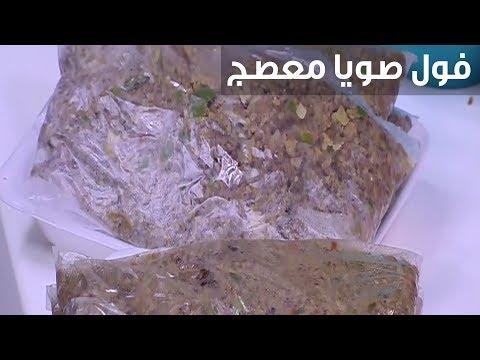 العرب اليوم - بالفيديو: طريقة إعداد فول صويا معصج