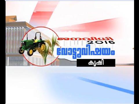 Keralas-Agriculture-Sector-Election-Special-Programme--വോട്ട്-വിഷയം-Episode-5-08-03-2016