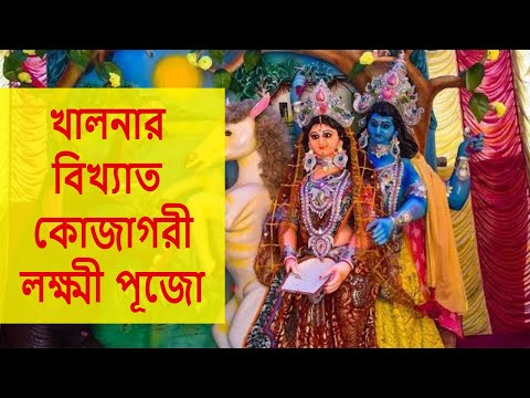 Video Lakshmi Puja 2018 | Kojagari Laxmi Puja at Khalna 2018 download in MP3, 3GP, MP4, WEBM, AVI, FLV January 2017