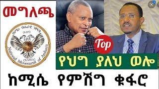 Amazing News Ethiopian - ከሚሴ ወሎ ያለው የምሽግ ቁፋሮ የውጊያ ውጥረት ያሳዝናል አብን መግለጫ አወጣ።