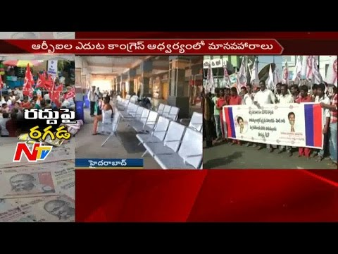 Bharat-Bandh--Police-Ready-to-Arrest-Protesters-Over-Notes-Ban-in-Hyderabad-NTV