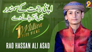 Video Apni Rehmat Ke Samandar Main Uttar Jany Dey- Rao Hassan Ali Asad MP3, 3GP, MP4, WEBM, AVI, FLV September 2019