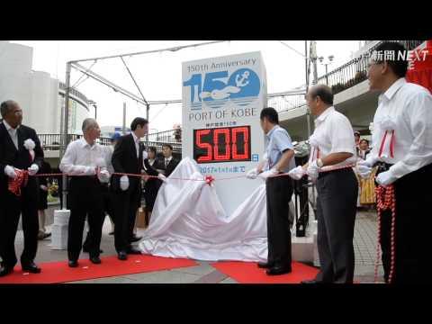 神戸開港150年まで500日
