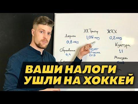 Челябинский ХК Трактор жрёт 10 бюджетов Челябинска в год.