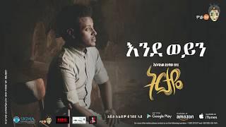 Video Esubalew Yetayew(የሺ) - Endeweyen(እንደወይን) - New Ethiopian Music 2017[ Official Audio ] MP3, 3GP, MP4, WEBM, AVI, FLV Maret 2019