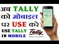 How To use Tally On Android Mobile || how to use tally erp 9 || tally || tally in mobile