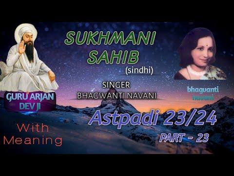 Sukhmani sahib sindhi bhagwanti navani ashtpadi 23-24