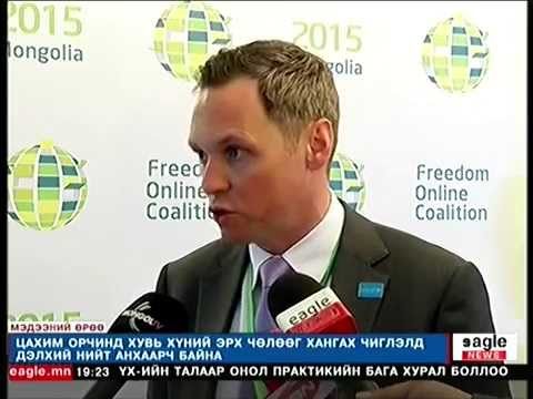 """""""Онлайн эрх чөлөө"""" олон улсын эвслийн Сайд нарын V  дугаар бага хурал"""
