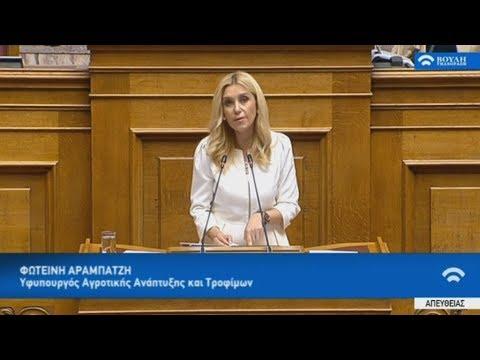 Ομιλία στη Βουλή της υφυπουργού Αγροτικής Ανάπτυξης και Τροφίμων Φ. Αραμπατζή