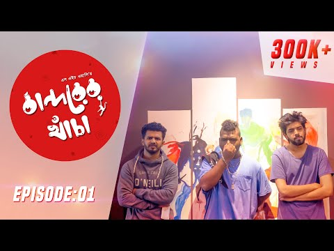 Download bandorer khacha episode 1 sh wasi musfiq r farhan s hd file 3gp hd mp4 download videos