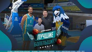 Лучшие болельщики баскетбольного клуба «Астана»— январь 2021