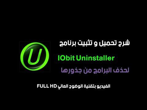 شرح تحميل و تثبيت برنامج IObit Uninstaller