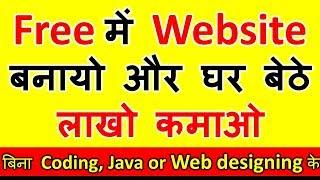 Video How to Make Free Website and Earn Money MP3, 3GP, MP4, WEBM, AVI, FLV Juli 2018
