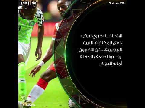 الرفاق غاضبون..تعرف على سبب انزعاج لاعبي المنتخب النيجيري