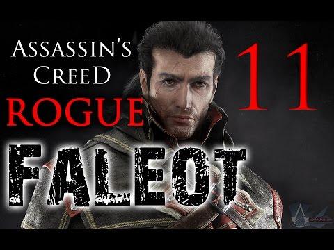 Assassins Creed Rogue Прохождение Часть 11