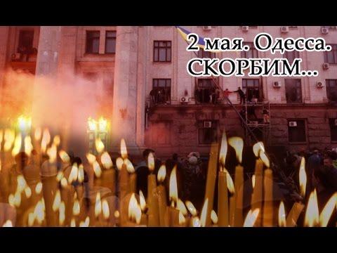 , title : 'Одесса 2 мая. Преступление без наказания. Малоизвестные записи диспетчерских переговоров'