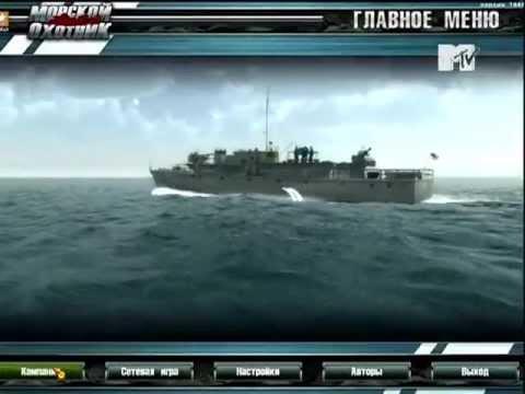 Икона Видеоигр Морской охотник