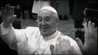 #2 안녕하세요, 교황입니다