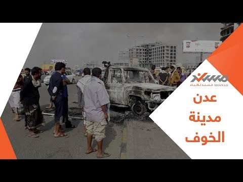 عدن.. مدينة الخوف (30 حادثة اغتيال خلال عامين فقط)