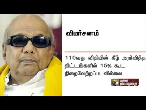 90%-of-ADMKs-promises-yet-to-be-fulfilled-Karunanidhi