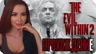 ЗЛО ВНУТРИ 2  ► The Evil Within 2 Полное прохождение на русском