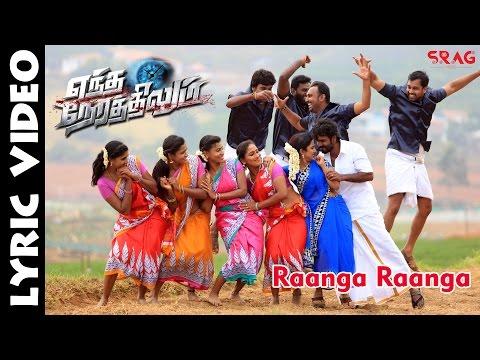 எந்த நேரத்திலும் திரைப்படத்தில் இடம்பெற்ற ராங்கா ராங்கா பாடல் வீடியோ..!