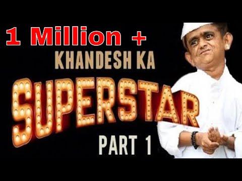 खानदेशी सुपरस्टार। Khandesh Ka Superstar Part -1 khandeshi video