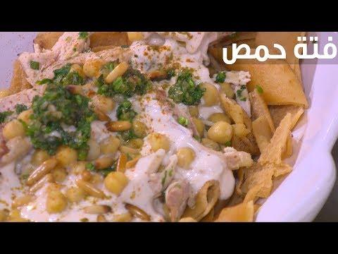 العرب اليوم - بالفيديو: طريقة إعداد فتة حمص